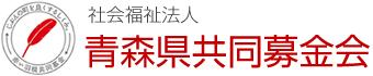 社会福祉法人 青森県共同募金会